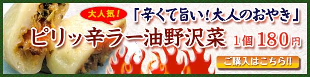ピリッ辛ラー油野沢菜